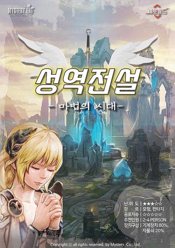 [김포] 성역전설