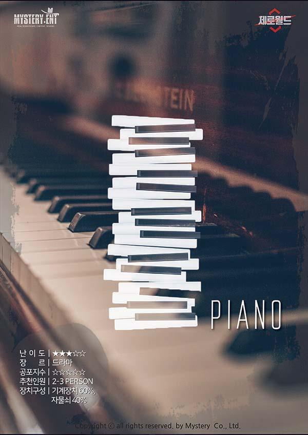 [김포] 피아노