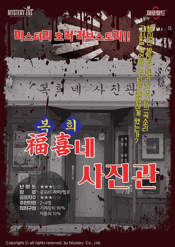 [김포] 복희네 사진관