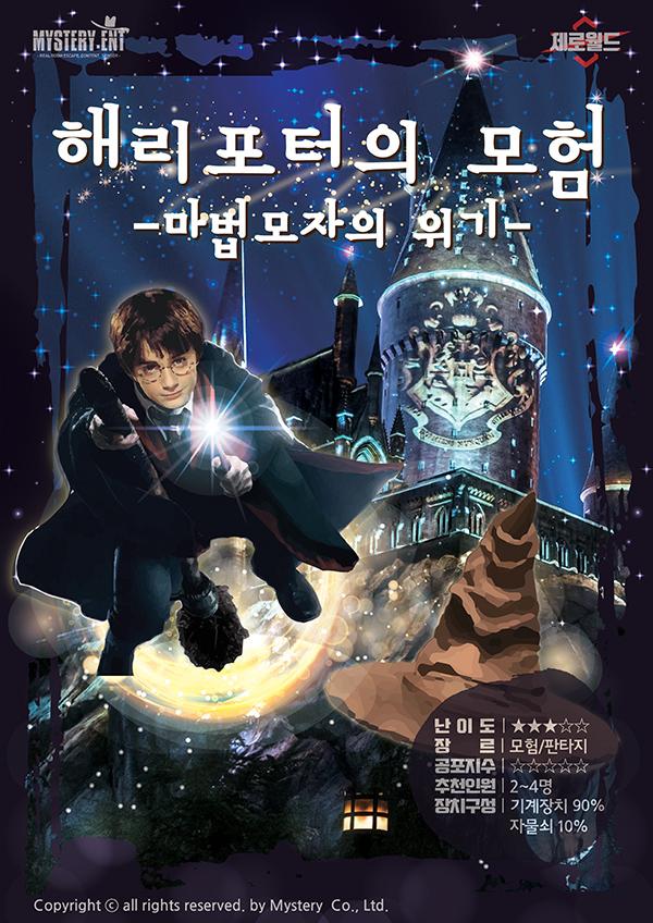 [김포] 해리포터의 모험:마법모자의 위기