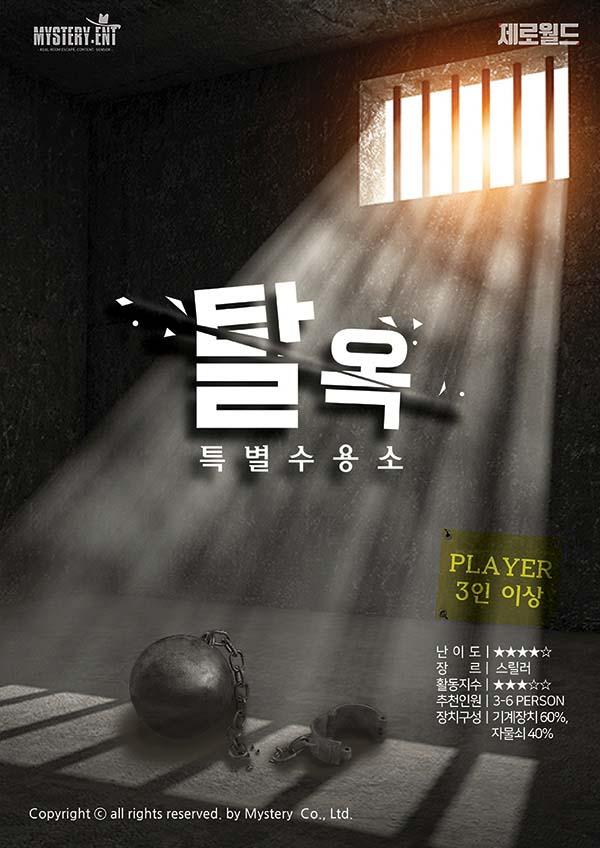 [김포] 탈옥:특별수용소