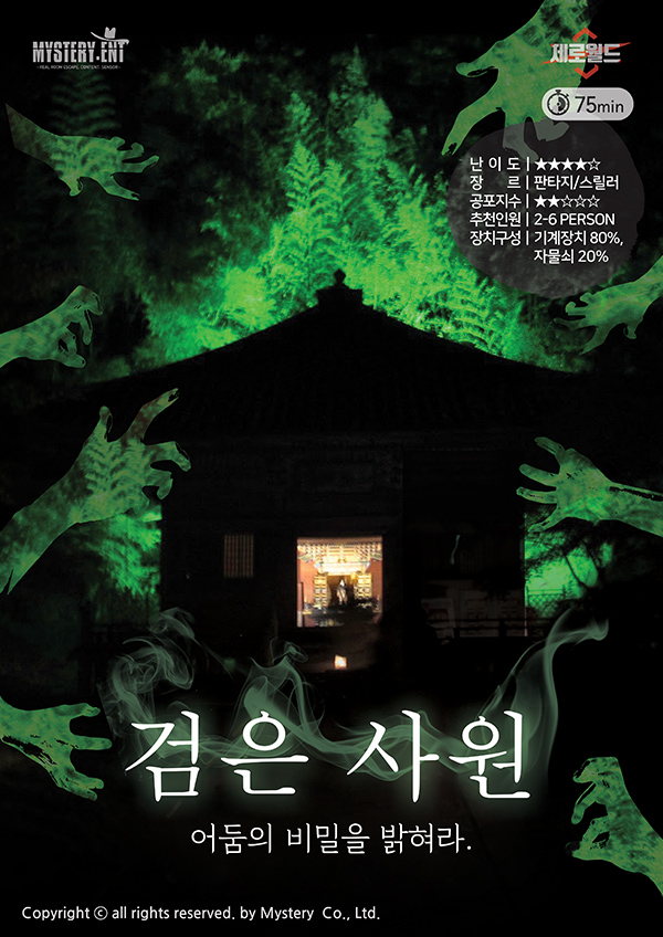 [김포] 검은사원