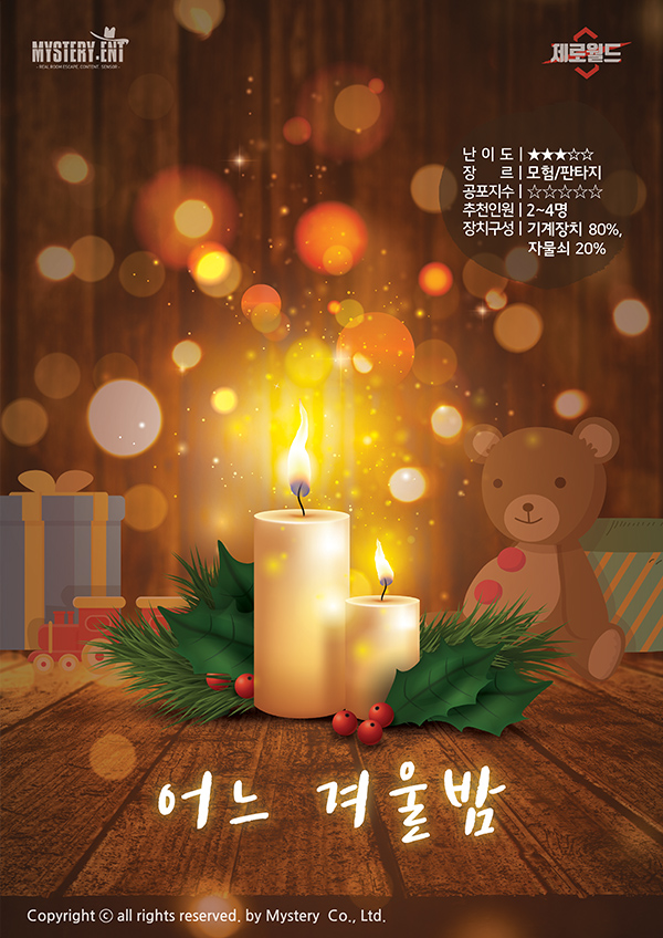 [김포] 어느겨울밤